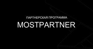 Партнёрская программа Mostpartner