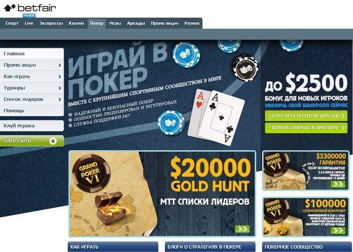 Обзор покер-рума Betfair