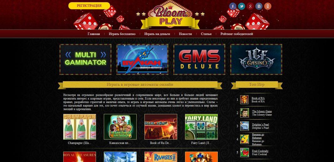 Интернет-казино BloomPlay
