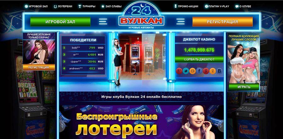 Вулкан играть бесплатно онлайн