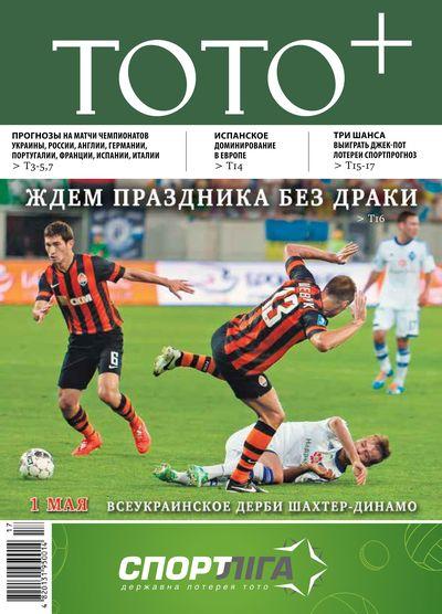 Газета ТОТО+ №17 2016