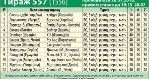557 тираж лотереи СпортПрогноз