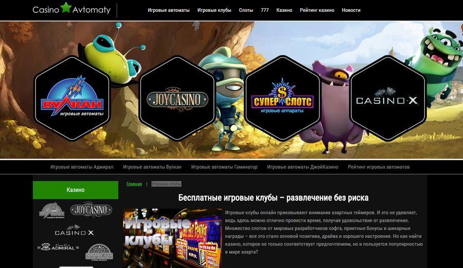 casino-avtomaty.net