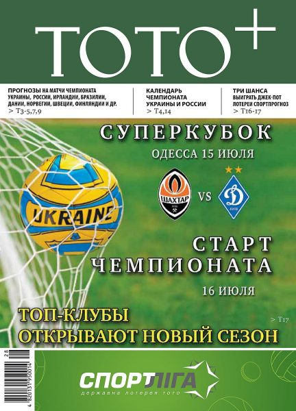 Газета ТОТО+ №28