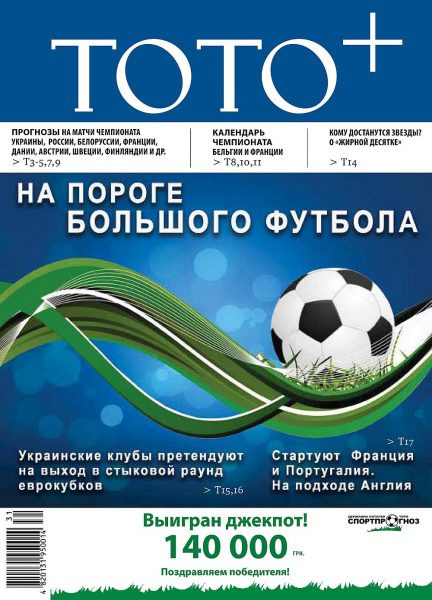 Газета ТОТО+ №31