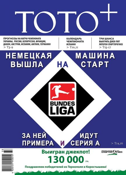 Газета ТОТО+ №33
