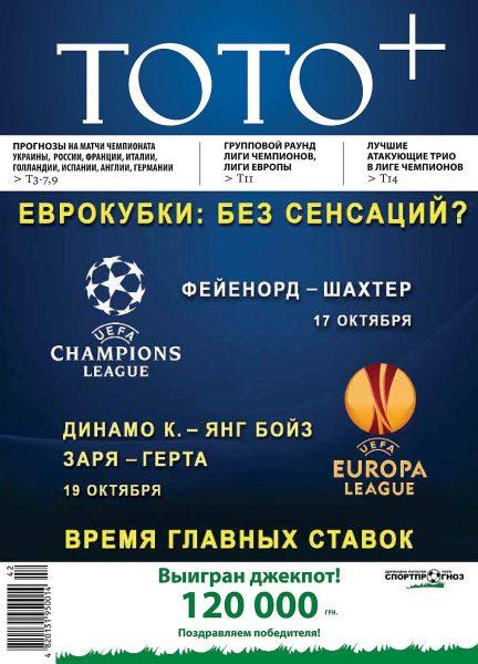 Газета ТОТО+ №42