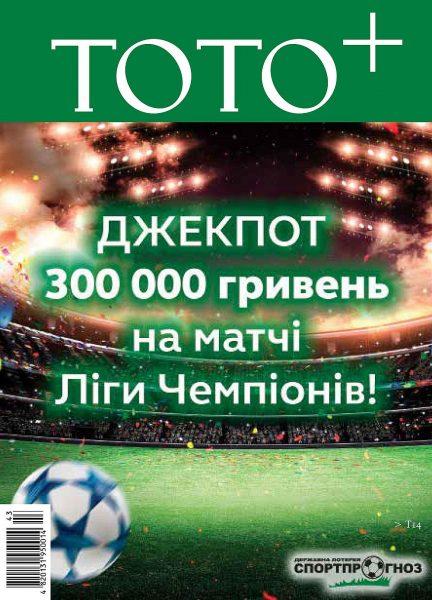 Газета ТОТО+ №43