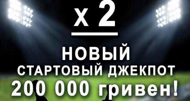Газета ТОТО+ №44