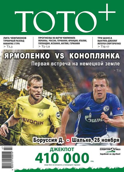 Газета ТОТО+ №47