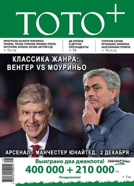 Газета ТОТО+ №48
