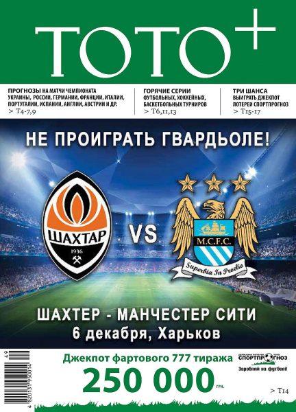 Газета ТОТО+ №49
